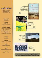 Israel-kurd Kurdish Magazine No 4