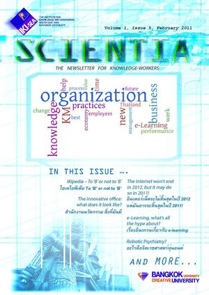 Scientia Newsletter Vol 1 Issue 5 February 2011 - IKI-SEA Bangkok University