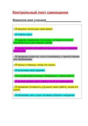 контрольный лист самооценки контрольный лист самооценки