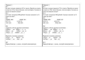 контрольная работа по математике класс контрольная работа по математике 3 класс