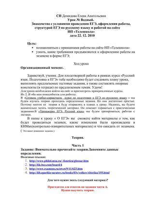 конспект урока знакомство с учебником русский язык