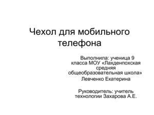 """Е. Левченко. Творческий проект. """"Чехол для мобильного телефона""""."""