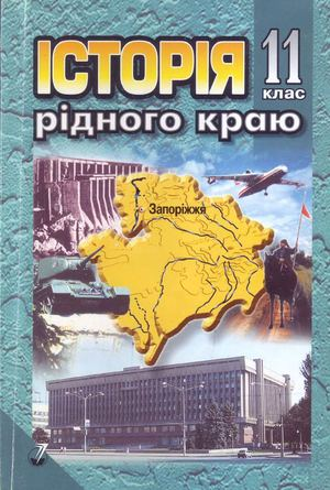 Історія рідного краю житомирщина 10 клас