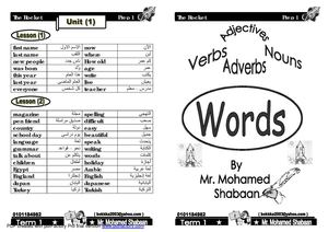 words prep-1_2