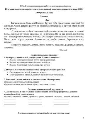 Сборник итоговых контрольных