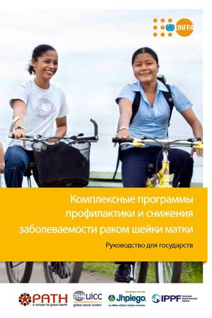 RUSSIAN- Cervical Cancer Guidance