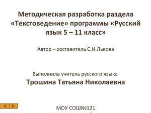 Методическую разработку программы по русскому языку