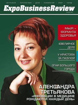 Expo Business Review №3 - 2011