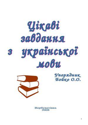 цікаві завдання з української мови