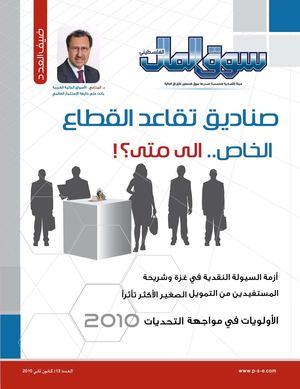 The Palestinian Capital Market Magazine – Issue 13