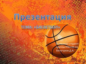 На презентации и тему баскетбол