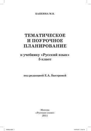 русского языка 5 класс под