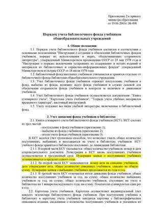 PDF Информационный центр «Библиотека имени К. Д. Ушинского»
