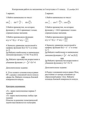 Срез знаний по математике 8 класс ответы