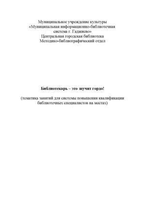 Методическое пособие для занятий библиотекарей в системе  Методическое пособие для занятий библиотекарей в системе повышения квалификации