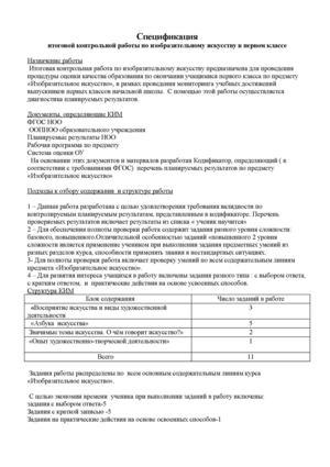 Спецификация к контрольной работе по ИЗО класс Школа  Спецификация к контрольной работе по ИЗО 1 класс Школа 2100