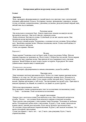 контрольные работы по русскому языку классы КРО контрольные работы по русскому языку 3 4 классы КРО