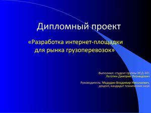 Разработка интернет площадки для рынка грузоперевозок  Разработка интернет площадки для рынка грузоперевозок ПРЕЗЕНТАЦИЯ ДИПЛОМА