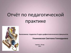 Отчёт по педагогической практике  Отчёт по педагогической практике
