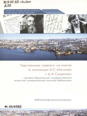 Жаркова таисия васильевна член союза журналистов о русском языке