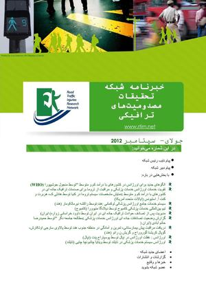RTIRN Newsletter July-September 2012 Farsi