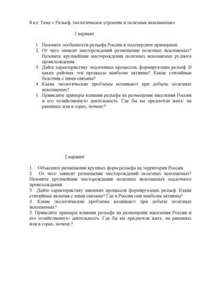 Контрольная работа по теме Рельеф России класс Контрольная работа по теме Рельеф России 8 класс