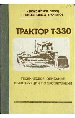 бульдозер т-330 руководство по эксплуатации - фото 4