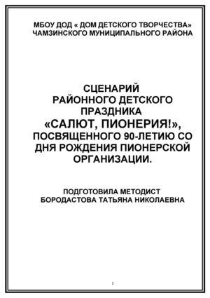 "СЦЕНАРИЙ ""САЛЮТ,ПИОНЕРИЯ!"""