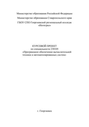 Рекомендации по выполнению курсового проекта Рекомендации по выполнению курсового проекта
