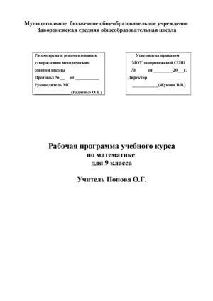 Рабочую программу по истории россии класс