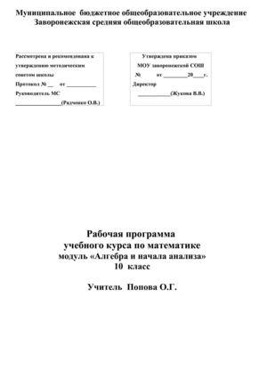 Рабочая программа по математике класс Колмогоров Атанасян Рабочая программа по математике 10 класс Колмогоров Атанасян