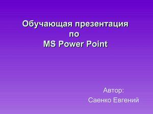 инструкция к Powerpoint - фото 9