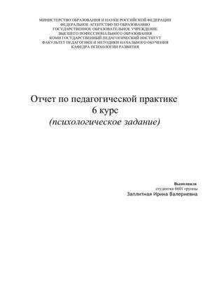 отчет по практике Психология