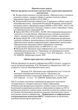Программу информатика 2 4