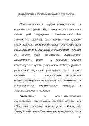 образец телеграммы соболезнования
