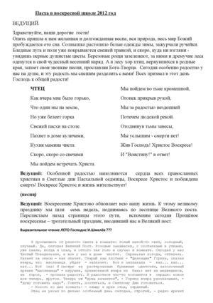 Записки аскалонской затворницы