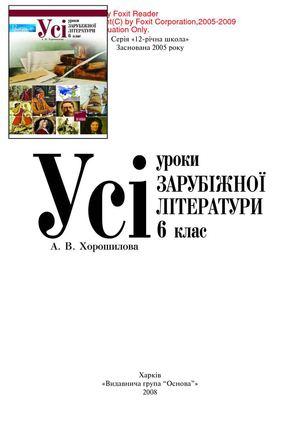 уроки-конспекты родного языка или литературы