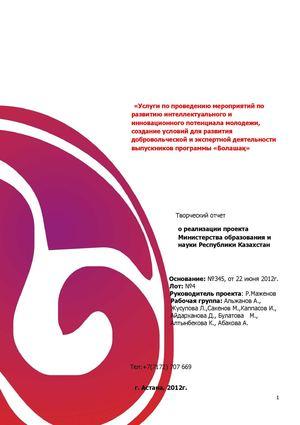 отчет о реализации проекта здоровый образ жизни