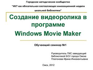Создание видеоролика в программе Windows Movie Maker