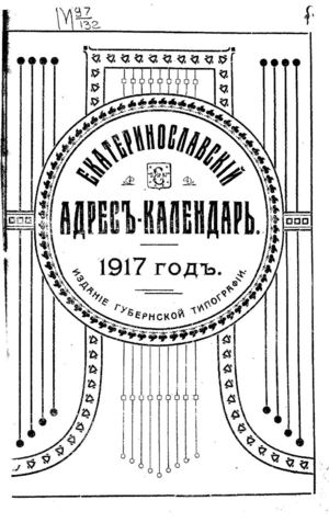 Поповы с новосёловки павлоградского уезда