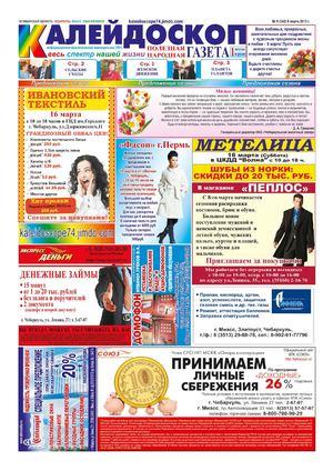 gazeta-intim-kaleydoskop