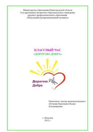 Русские пословицы о добре и их смысл 4