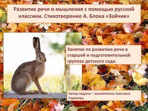 Картинки зайчика осенью