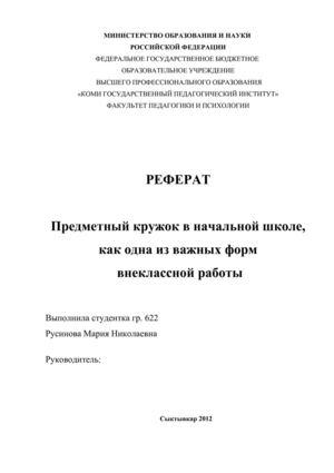 Реферат Реферат