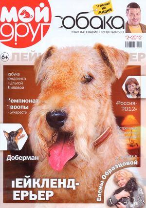 Мой друг собака 2012 - №12