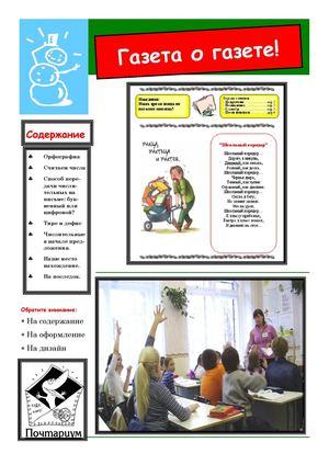 Газета о газете Настя Мотырева