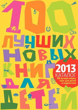 Каталог 100 лучших книг для детей 2013