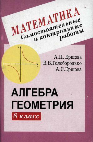 Самостоятельные и контрольные работы по алгебре и  Самостоятельные и контрольные работы по алгебре и геометрии 8 класс