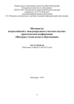ИТО-2013 Чебоксары