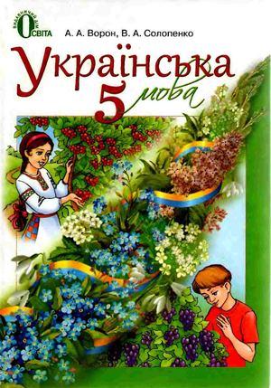 5 клас_Українська мова_Ворон